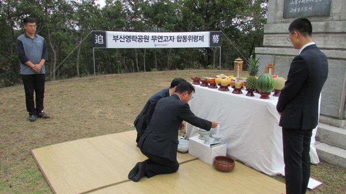 - 음력 9월 9일 중양절 기념 -부산시설공단, 영락공원 무연고자 합동위령제 이미지1번째